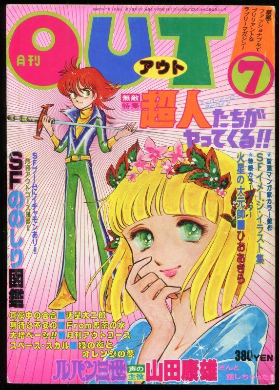 画像1: 月刊アウト(OUT) 昭和53年7月号(1978年)