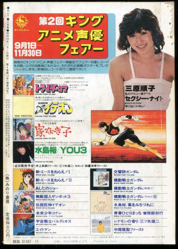 画像2: 月刊アウト(OUT) 昭和55年11月号(1980年)