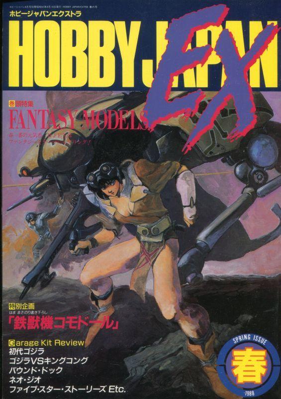 画像1: HOBBY JAPAN EXTRA '88 春の号 (ホビージャパンエクストラ)