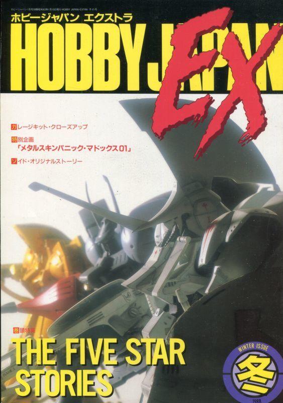 画像1: HOBBY JAPAN EXTRA '88 冬の号 (ホビージャパンエクストラ)