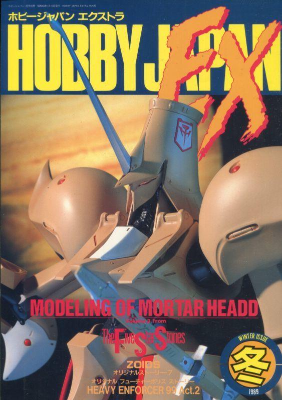 画像1: HOBBY JAPAN EXTRA '89 冬の号 (ホビージャパンエクストラ)