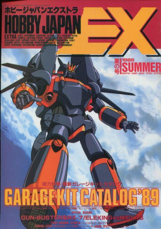 画像1: HOBBY JAPAN EXTRA '89 SUMMER (ホビージャパンエクストラ)
