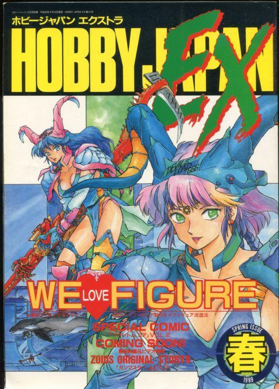 画像1: HOBBY JAPAN EXTRA '89 春の号 (ホビージャパンエクストラ)