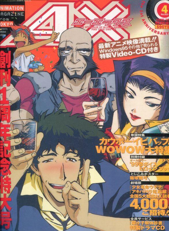 画像1: AX(月刊エーエックス)1999年4月号