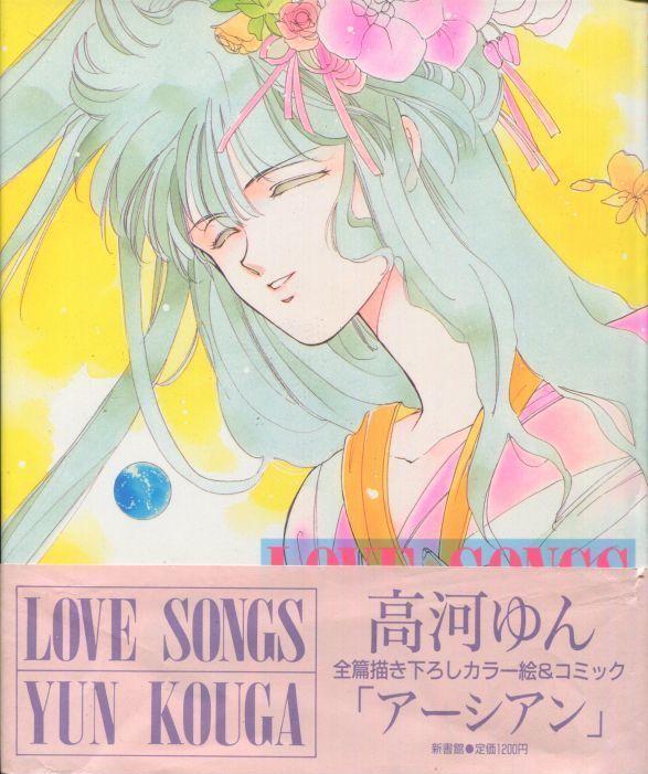 LOVE SONGS (ラブソングス)」 ...