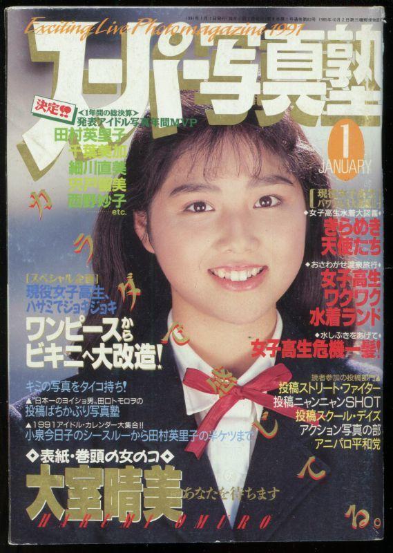 画像1: スーパー写真塾 1991年1月号