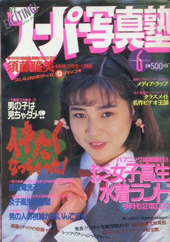 画像1: スーパー写真塾 1992年6月号
