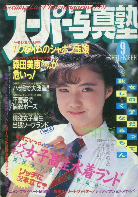 画像1: スーパー写真塾 1991年9月号