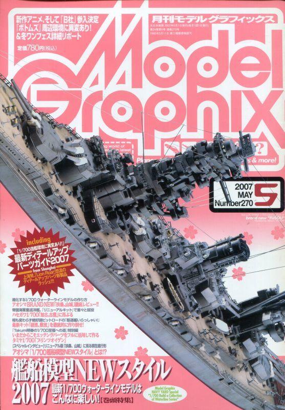 画像1: 月刊モデルグラフィックス 2007年5月号