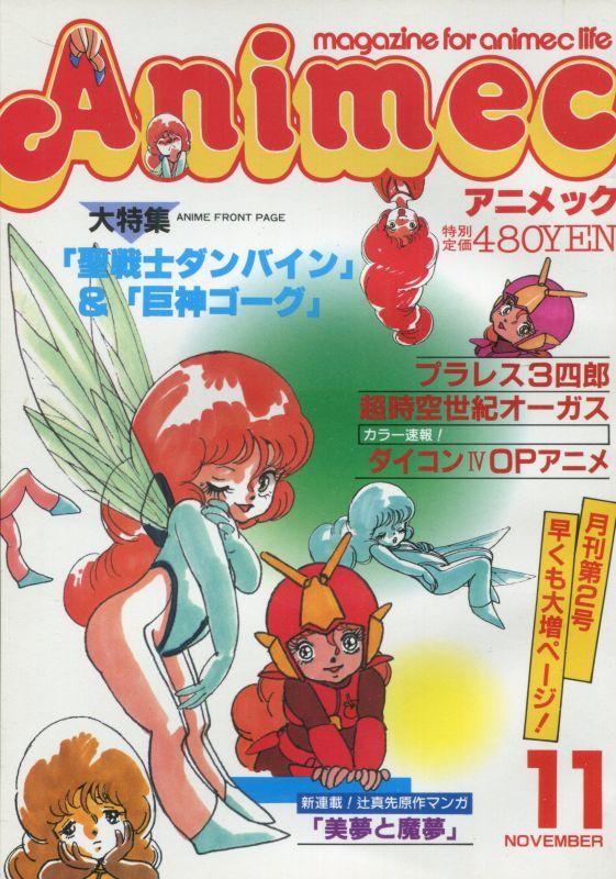 画像1: アニメック 1983年11月号