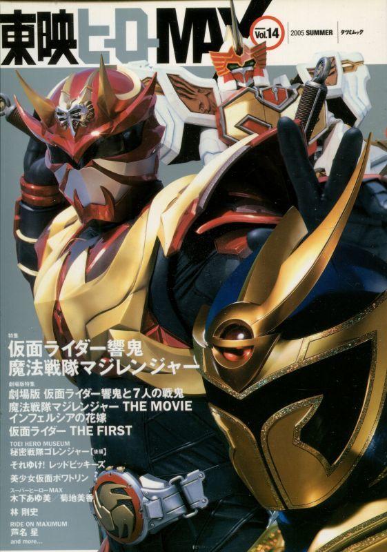 画像1: 東映ヒーローMAX Vol.14 2005