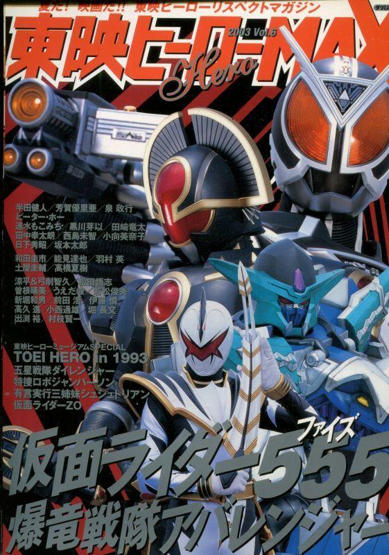 画像1: 東映ヒーローMAX Vol.6 2003