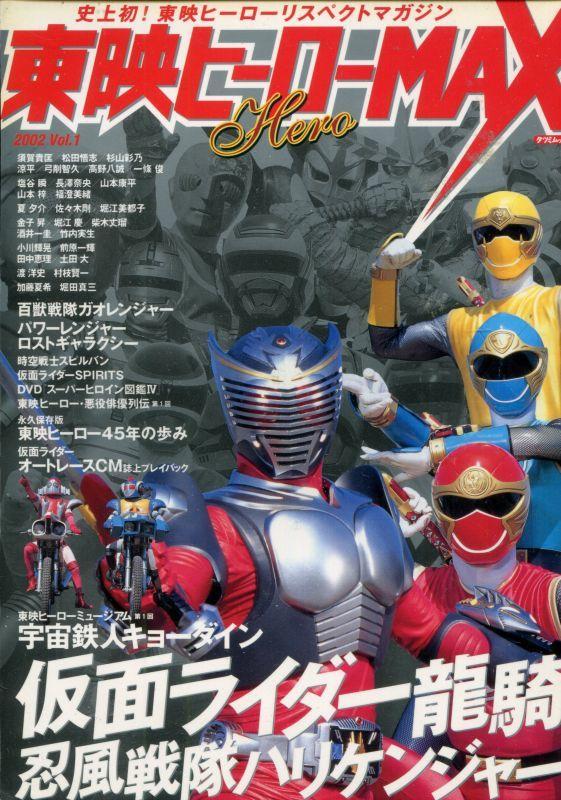 画像1: 東映ヒーローMAX Vol.1 2002