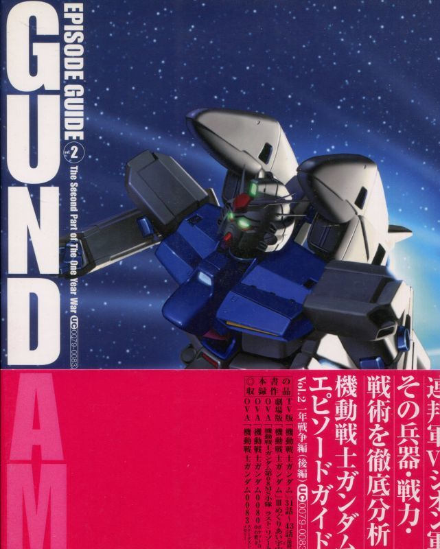 画像1: 機動戦士ガンダムエピソードガイド Vol.2 一年戦争編(後編) GUNDAM EPISODE GUIDE