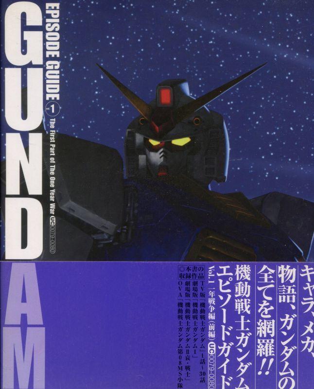画像1: 機動戦士ガンダムエピソードガイド Vol.1 一年戦争編(前編) GUNDAM EPISODE GUIDE