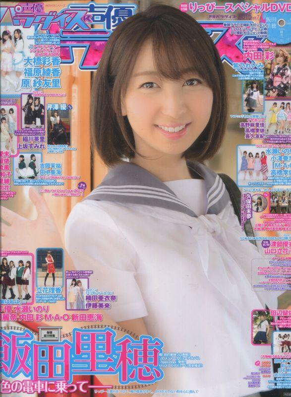 画像1: 声優パラダイスR vol.7 DVD、「飯田里穂」生写真付き