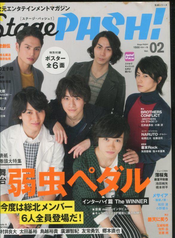 画像1: Stage PASH! Vol.02 ステージ・パッシュ!  2.5次元エンタテインメントマガジン