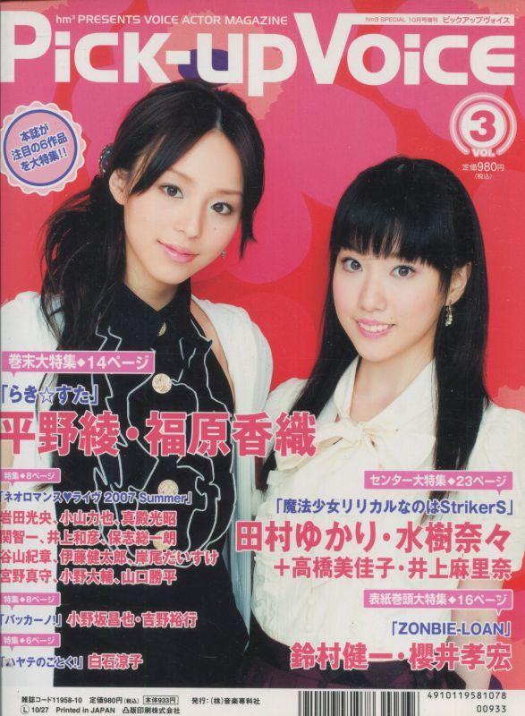 画像2: Pick-up Voice vol.3 ピックアップボイス 2007年10月号