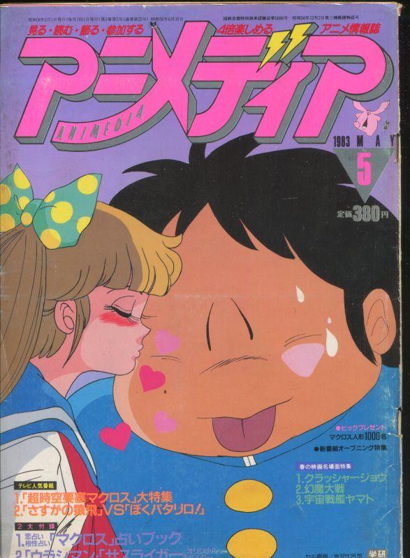 画像1: アニメディア 1983年5月号