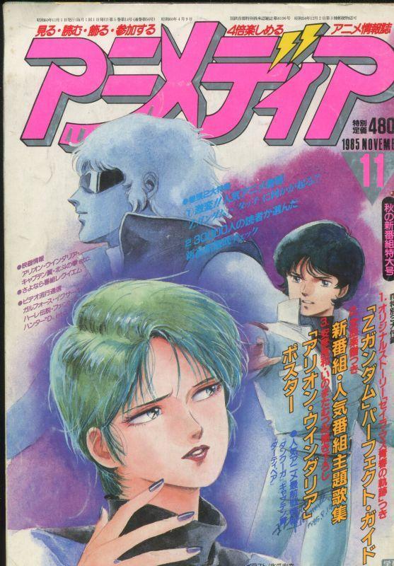 画像1: アニメディア 1985年11月号