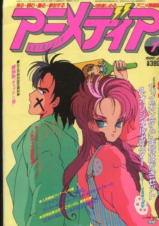 画像1: アニメディア 1986年1月号