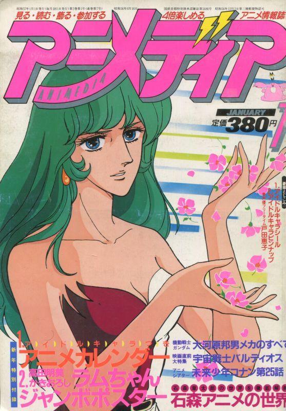 画像1: アニメディア 1982年1月号
