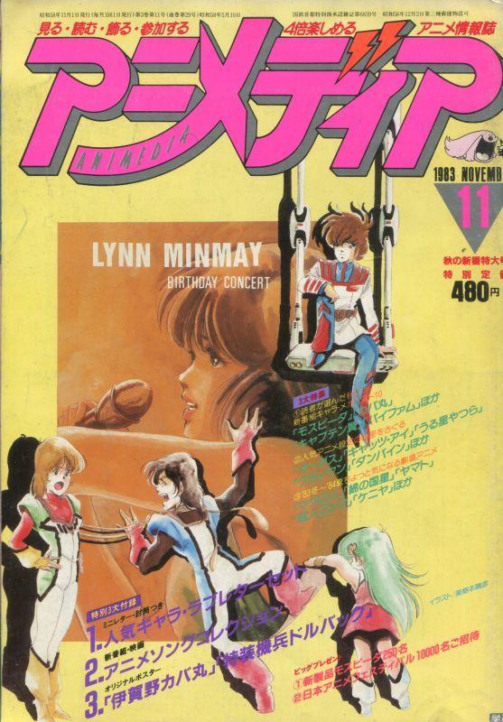 画像1: アニメディア 1983年11月号