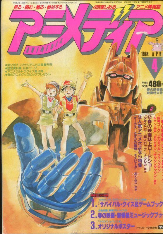 画像1: アニメディア 1984年4月号
