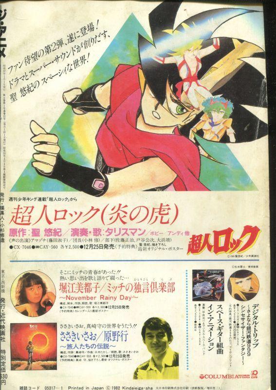 画像2: ジ・アニメ 1982年1月号