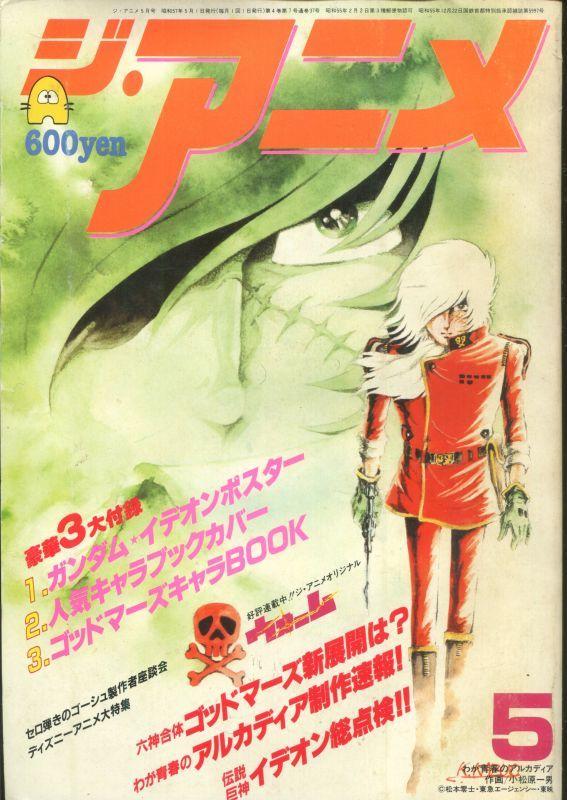 画像1: ジ・アニメ 1982年5月号