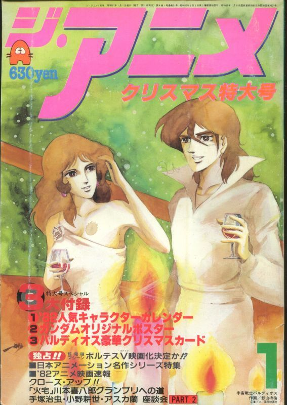 画像1: ジ・アニメ 1982年1月号