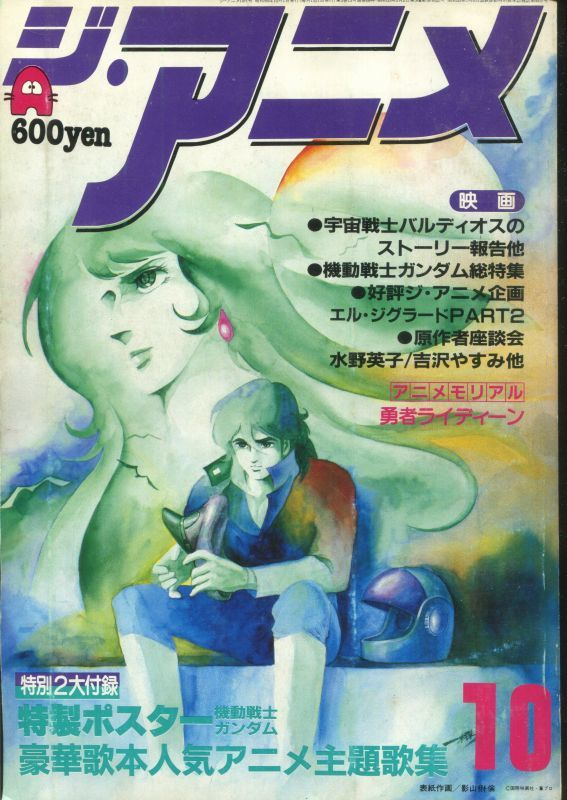 画像1: ジ・アニメ 1981年10月号