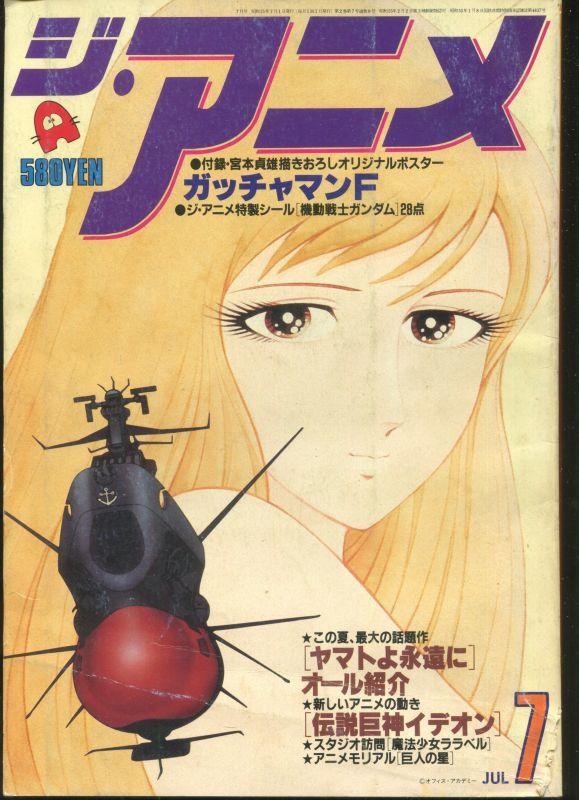 画像1: ジ・アニメ 1980年7月号 VOL.8