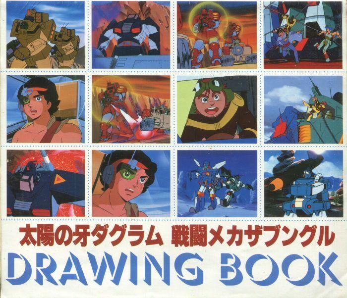 画像1: 太陽の牙ダグラム 戦闘メカザブングル クラッシャージョウDRAWING BOOK