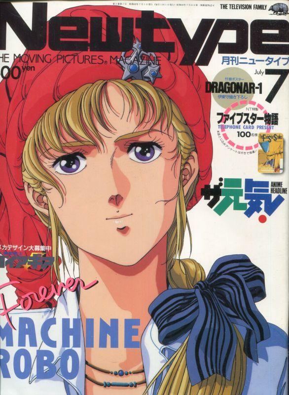画像1: Newtype月刊ニュータイプ1987年7月号