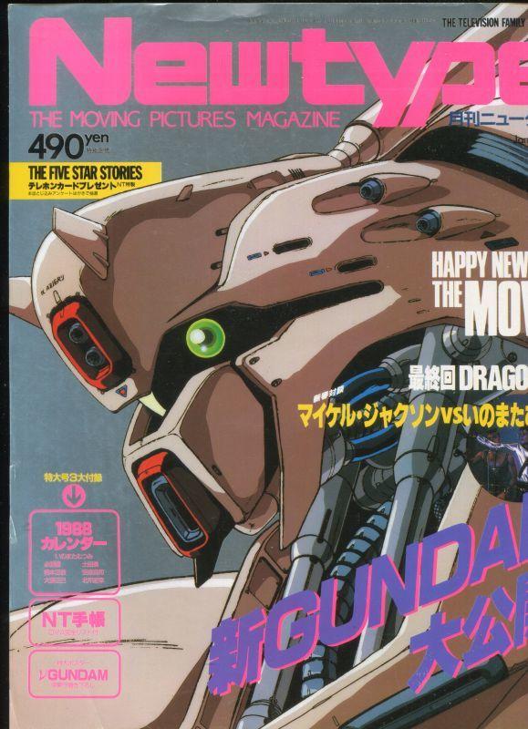 画像1: Newtype月刊ニュータイプ1988年1月号