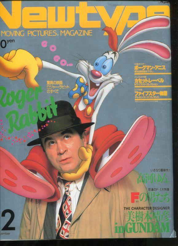 画像1: Newtype月刊ニュータイプ1988年12月号