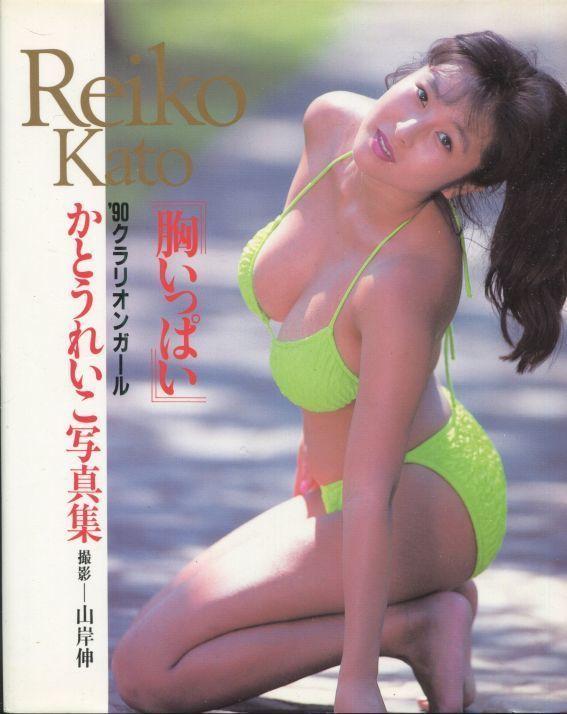 画像1: かとうれいこ写真集 「胸いっぱい」 90年クラリオンガール