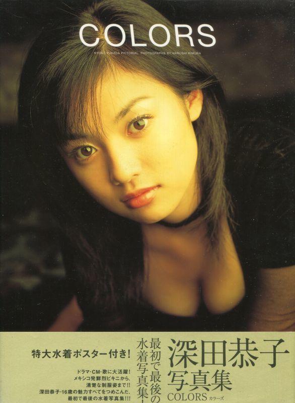 画像1: 深田恭子写真集 「COLORS」  ポスター付き