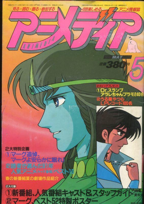 画像1: アニメディア 1982年5月号