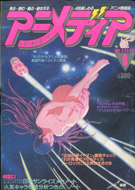 画像1: アニメディア 1982年8月号