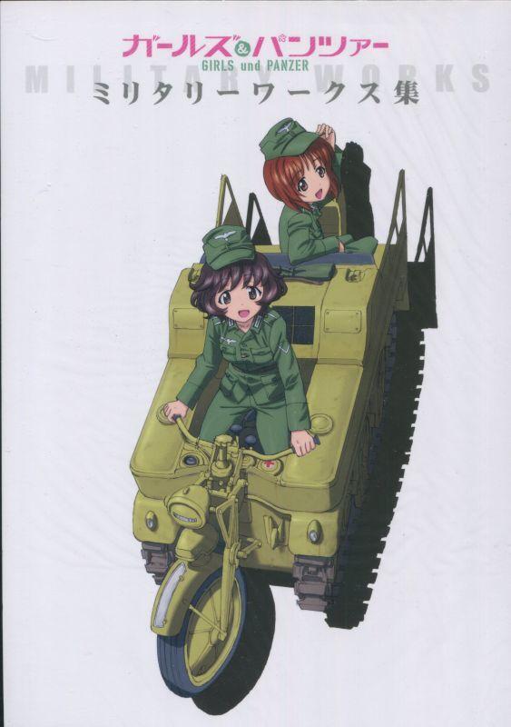 画像1: ガールズ&パンツァー ミリタリーワークス集 (未開封)
