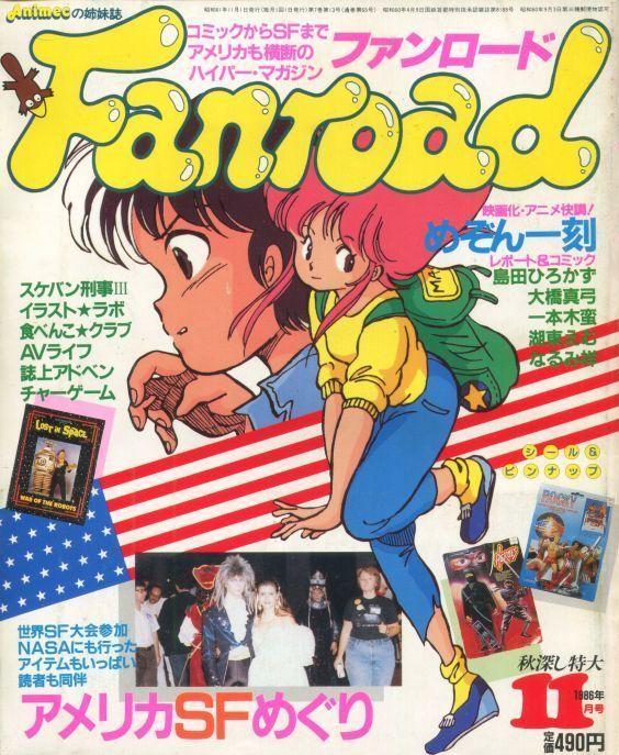 画像1: ファンロード 1986年11月号