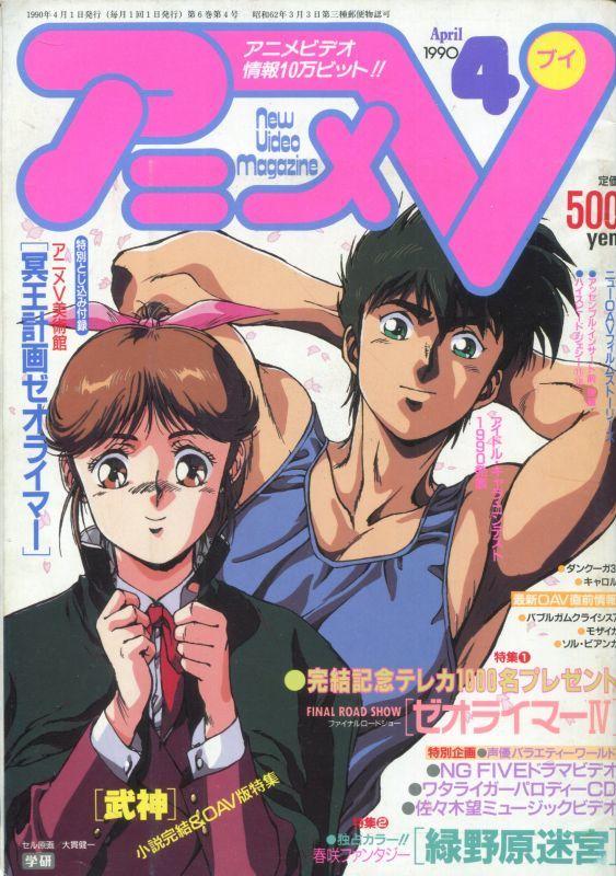 画像1: アニメV 1990年4月号