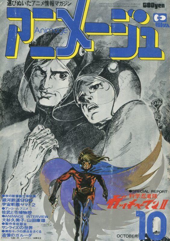画像1: アニメージュ1978年10月号(Vol.4)