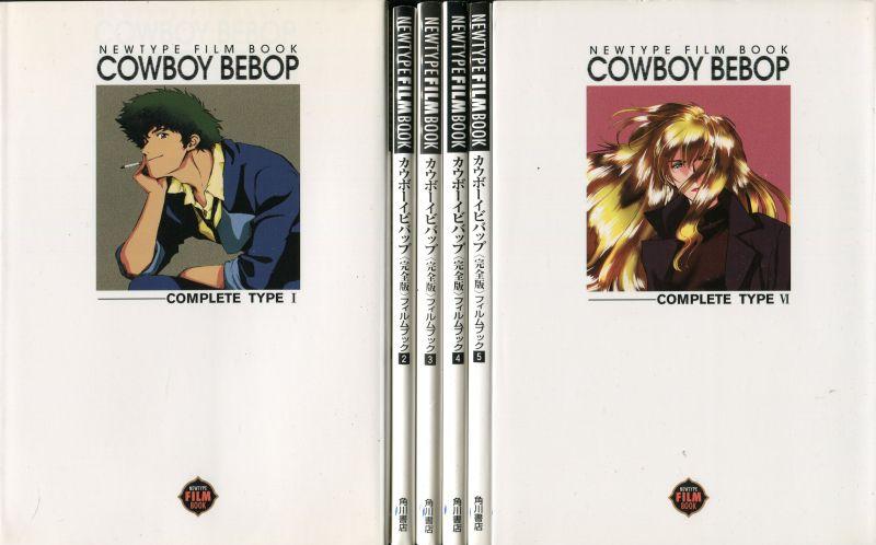 画像1: カウボーイビバップ〈完全版〉フィルムブック1〜6巻 (完結全6冊)