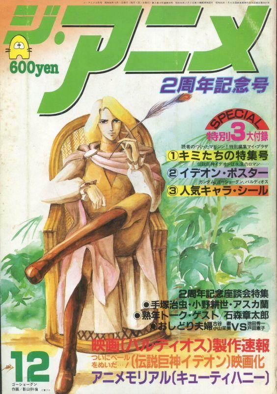 画像1: ジ・アニメ 1981年12月号