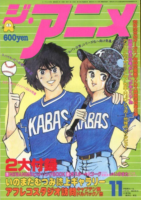 画像1: ジ・アニメ 1983年11月号