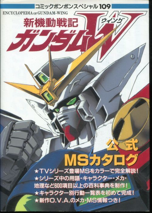画像1: 新機動戦記ガンダムW 公式MSカタログ コミックボンボンスペシャル