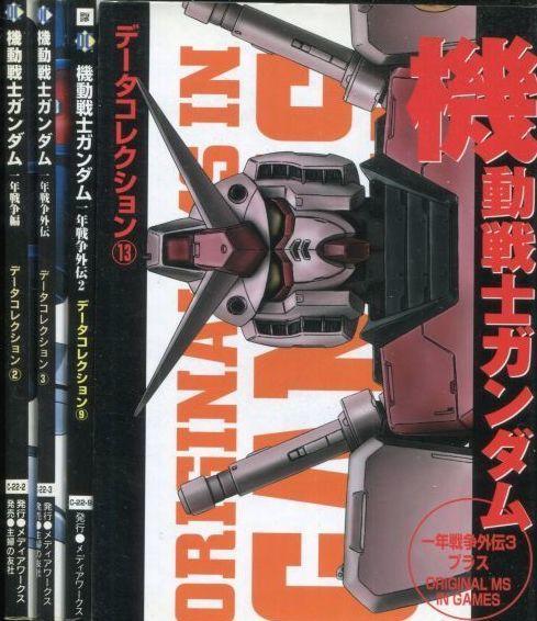 画像1: 機動戦士ガンダム  一年戦争編、一年戦争外伝1〜3 データコレクション (4冊セット)
